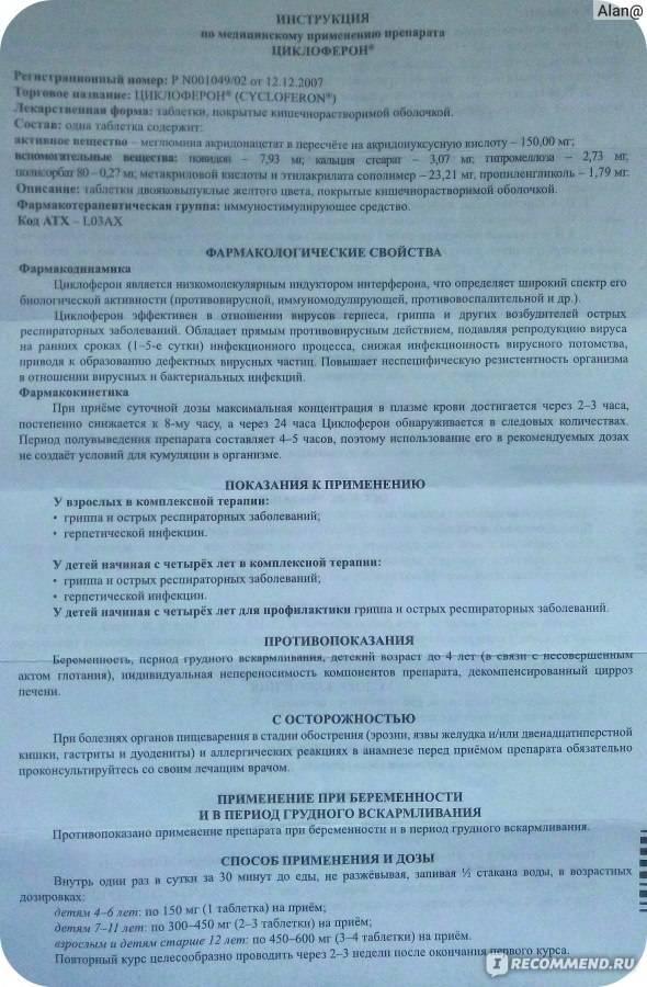 Циклоферон инструкция по применению. показания. схема приема