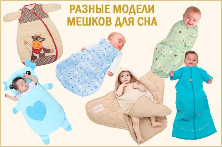 Детский спальный мешок для сна: шьем сделать самому своими руками