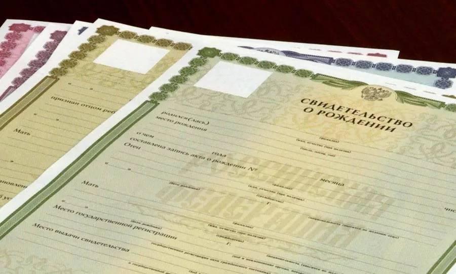 Какие документы необходимы для свидетельства о рождении ребенка
