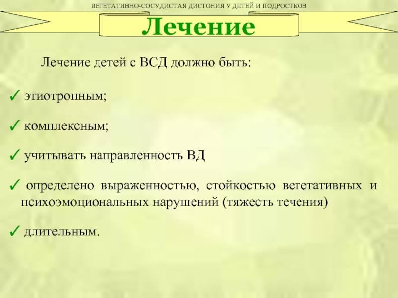 Вегето-сосудистая дистония (всд): причины и лечение в московском центре остеопатии