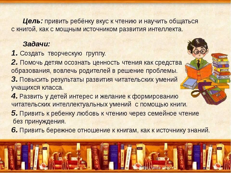 Как привить детям любовь к чтению книг? приемы и виды книжек