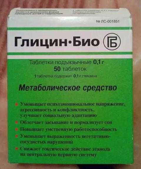 Как применять глицин?