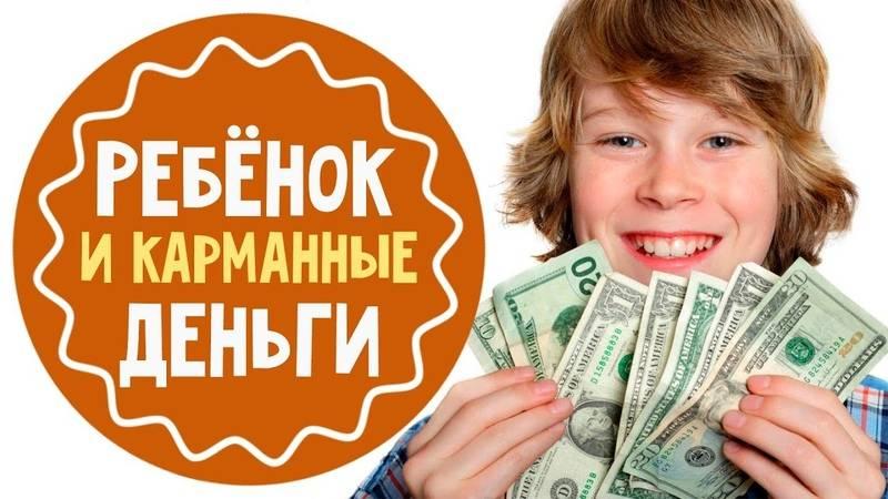 Карманные деньги, как инструмент обучения финансовой грамотности