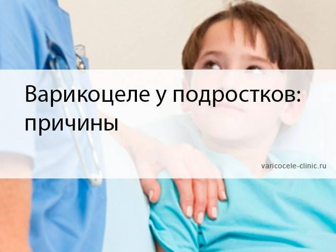 Варикоцеле, симптомы, диагностика, лечение