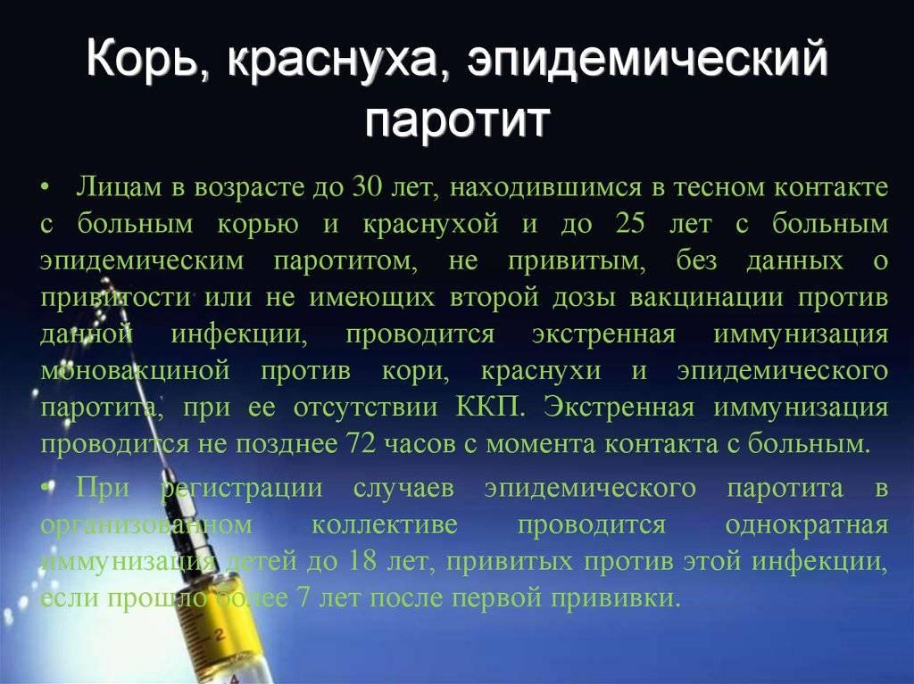 Вакцина «краснуха» - мамарада