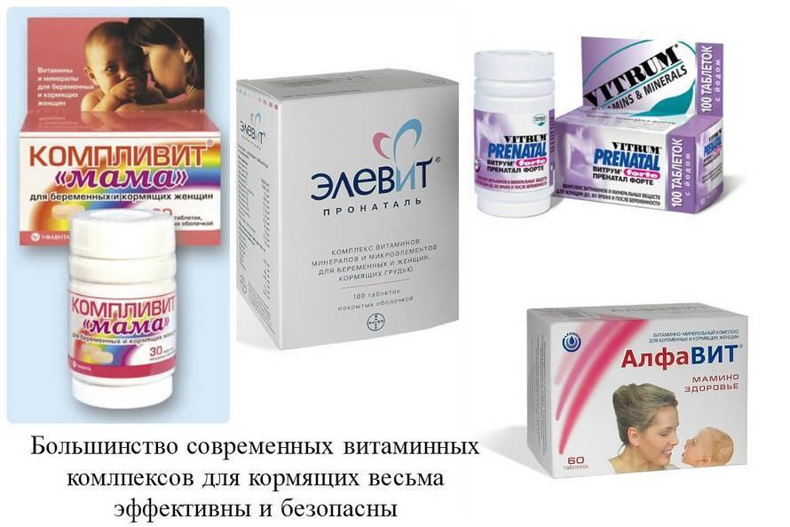 Витамины после родов для некормящих и при грудном вскармливании