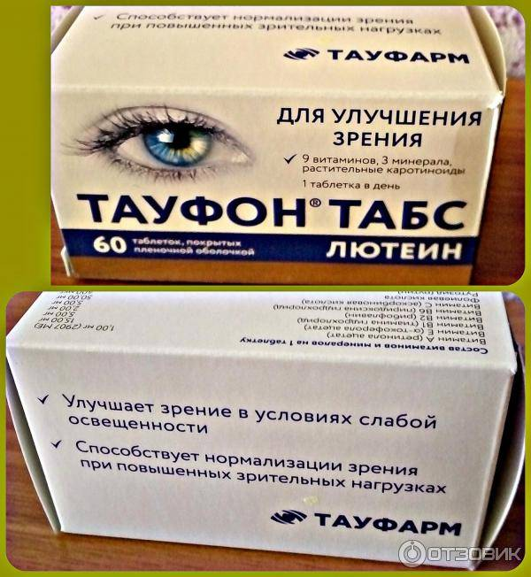 Топ-10 лучших витаминов для глаз - рейтинг 2021