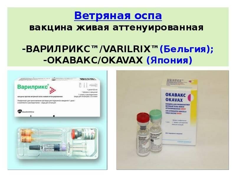 Вакцинация от кори и ветряной оспы