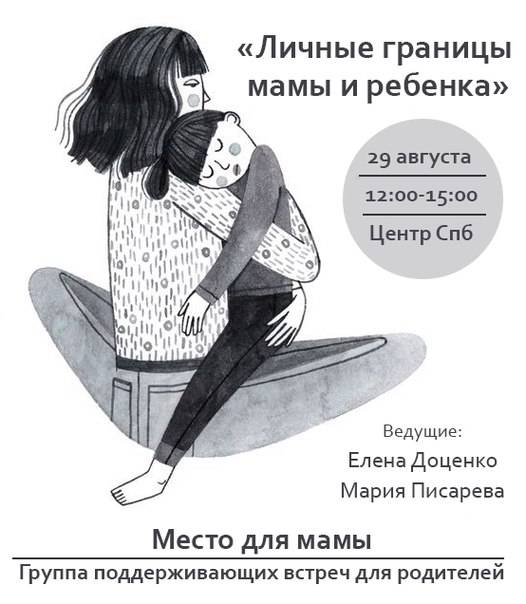 Личное пространство человека. личное пространство ребенка и родителей.