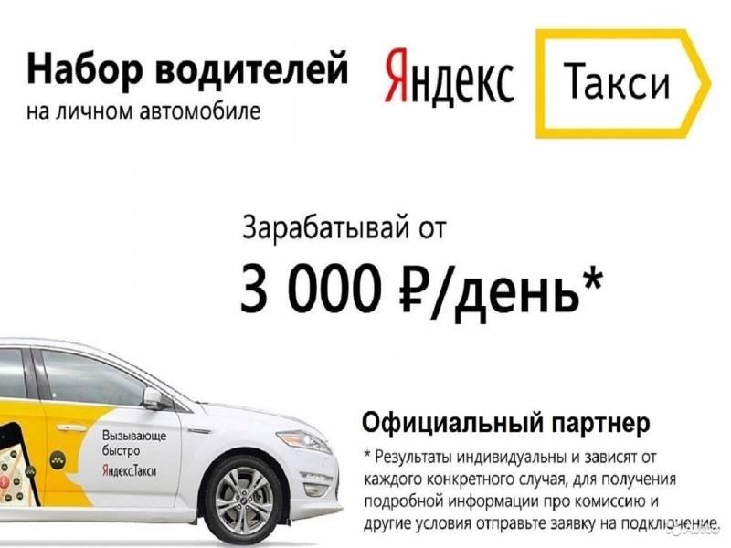 Вакансия водителя на своем авто в г. санкт-петербург и условия работы в сервисе яндекс такси