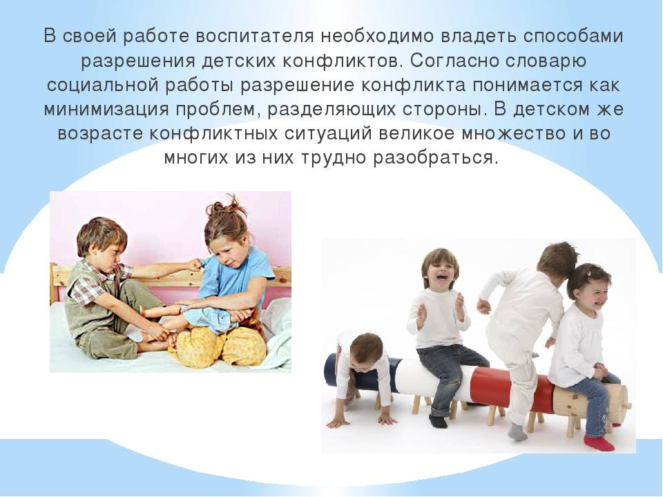 6 конфликтных ситуаций на детской площадке