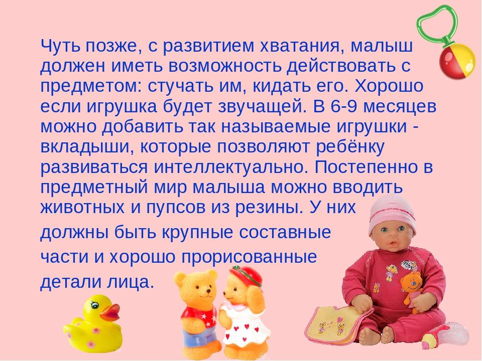 Игрушки для новорожденных: какие нужны ребенку в 1 месяц, первые развивающие игрушки для мальчиков и девочек / mama66.ru