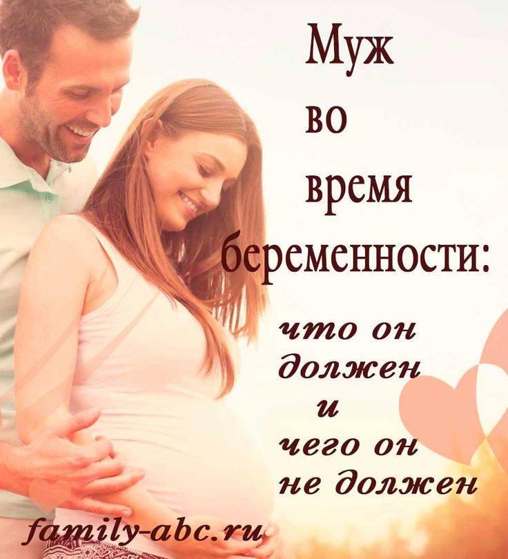 Что жена беременна. что делать если жена беременна