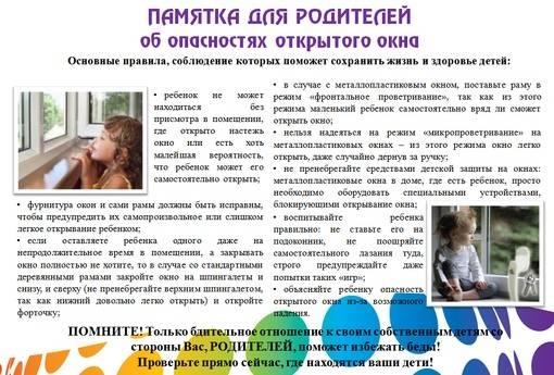 Как сделать пребывание ребенка одного дома безопасным. советы родителей и специалистов – новости барановичей, бреста, беларуси, мира. intex-press