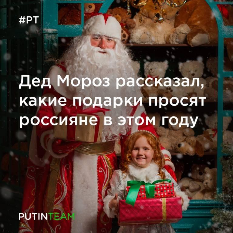 Что делать, если ребенок просит слишком дорогой подарок у деда мороза?
