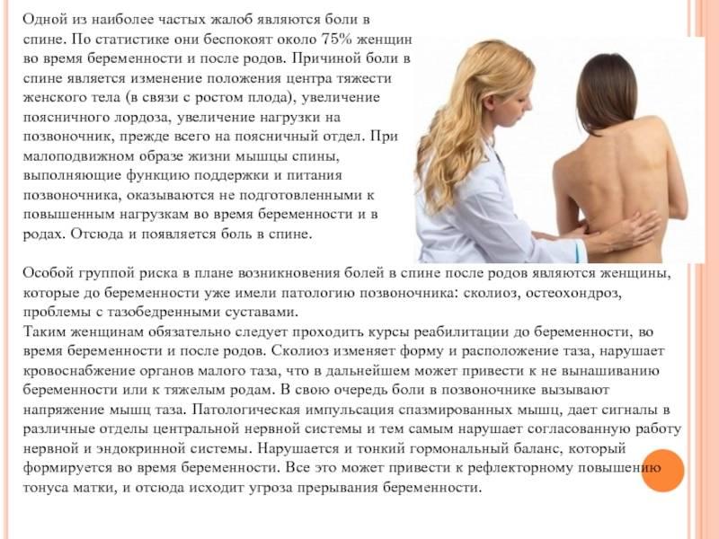 Боли после кесарева | что делать, если болит тело после кесарева? | лечение боли и симптомы болезни на eurolab