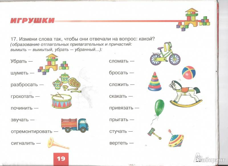 Скороговорки для детей 3-4 лет