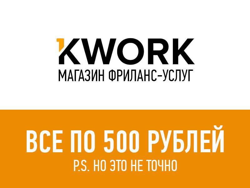 Kwork: обзор биржи фриланса: методы заработка в 2020 году