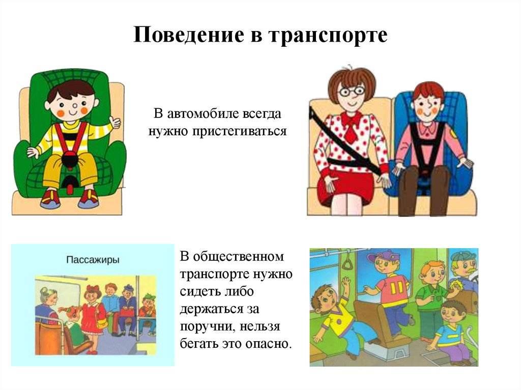 Правила проезда детей в общественном транспорте оапр