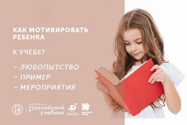 Как мотивировать ребенка к учебе: советы психолога