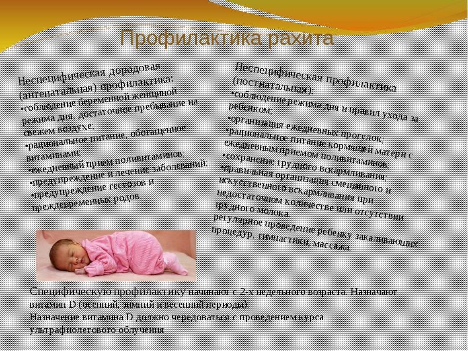 Рахит - причины заболевания, диагностика и лечение
