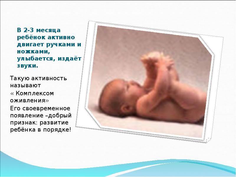 Особенности развития новорожденного ребенка в 2 месяца — jenclub.ru