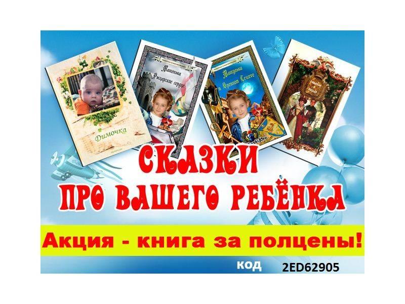 Сказка – не ложь, или воспитание персонализированной сказкой - сибирский медицинский портал