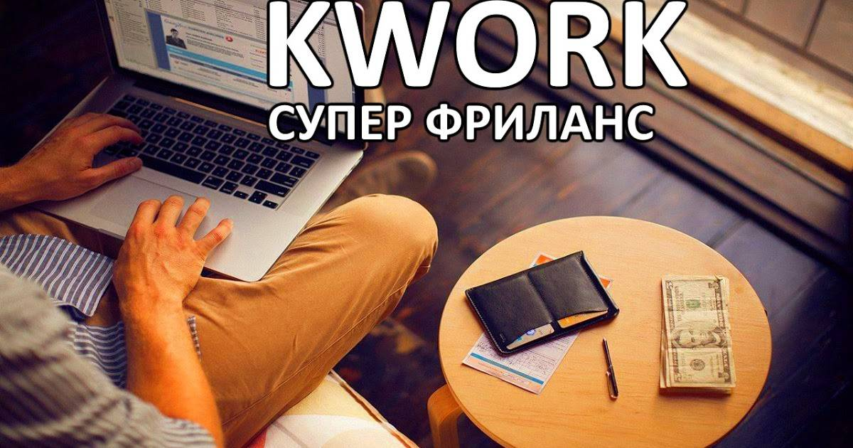 Как зарабатывать в интернете от 400 рублей в день за пару часов, живя в любом маленьком городе. фрилансеры делятся опытом