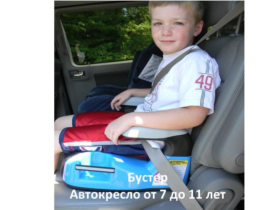 С какого возраста можно использовать автомобильный бустер