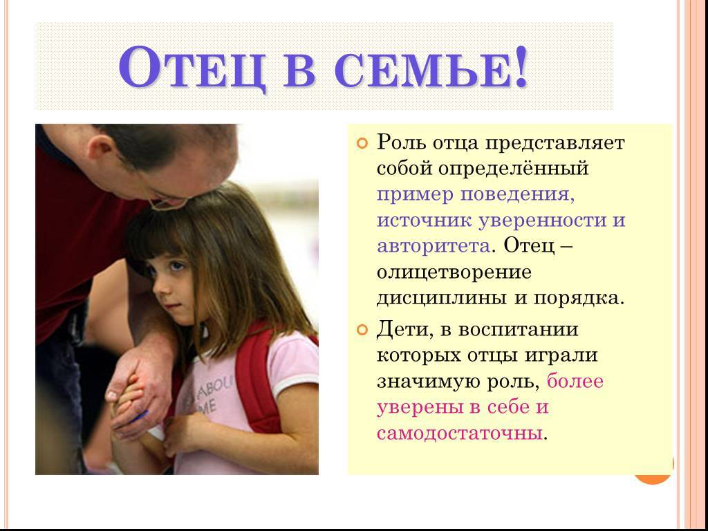Роль отца в воспитании ребёнка: нужен ли отец ребёнку | салид