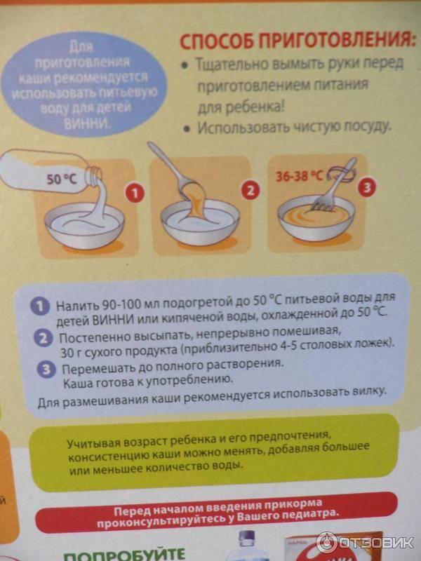 Со скольки месяцев можно давать каши грудничку или с какого возраста можно вводить овсяную каши в прикорм детей?