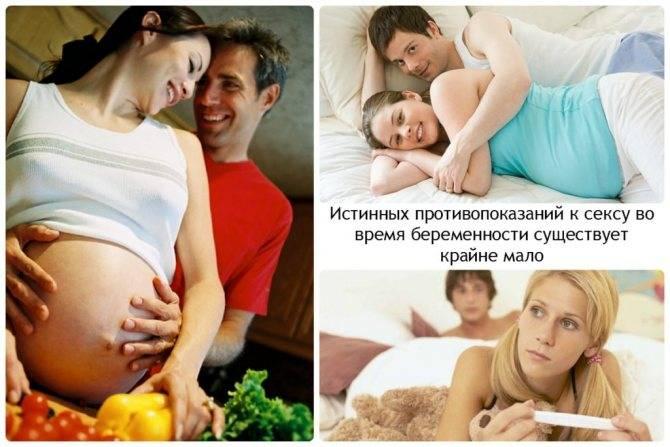 ➤ секс во время беременности