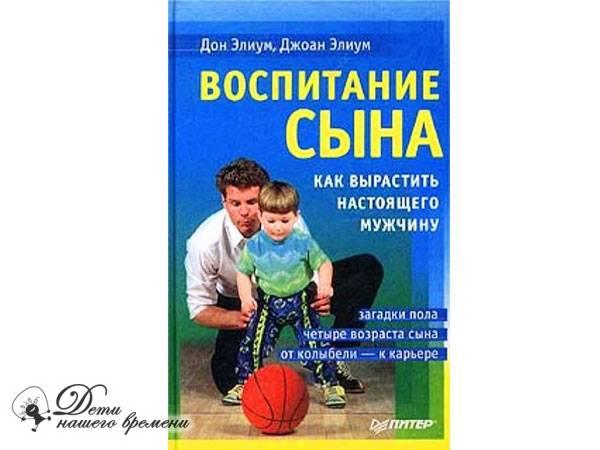 Как воспитать мальчика настоящим мужчиной. воспитываем настоящего мужчину – все нюансы воспитания мальчика в семье. ошибки в воспитании мальчиков.