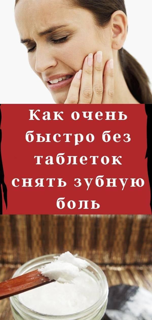 Если разболелся зуб: как снять боль
