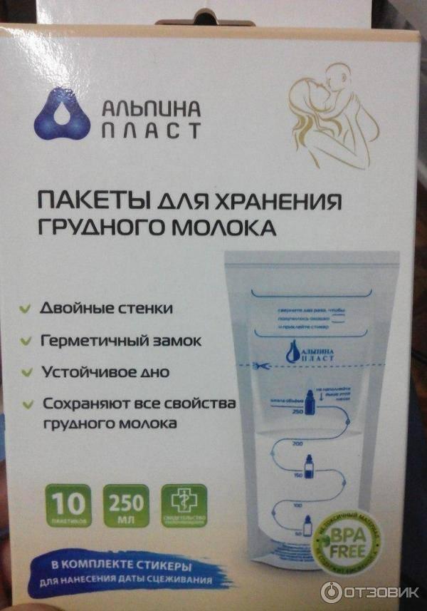 Способы хранения сцеженного грудного молока