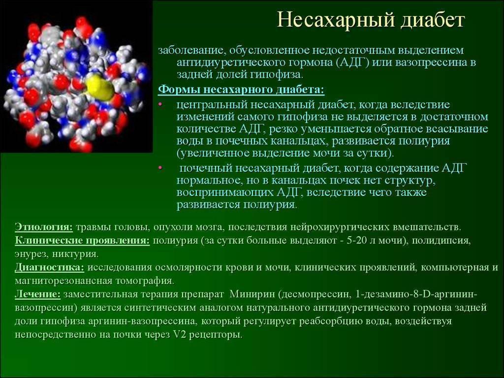 Диагностика несахарного диабета, лечение мочеизнурения в москве