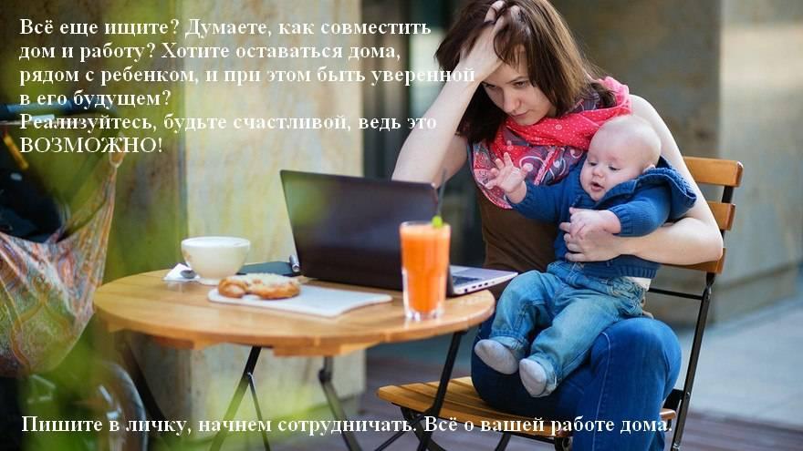 Работающая мама: как совместить семью и работу притом всё успеть