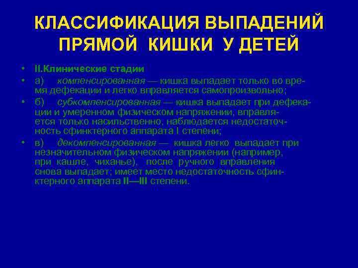 Выпадение прямой кишки: лечение в домашних условиях, симптомы опущения кишечника - medside.ru