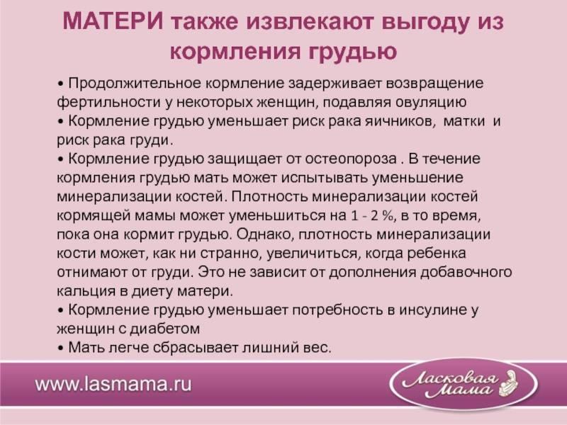3 способа подавления лактации или почему «дюфастон» не показан при прекращении грудного вскармливания?