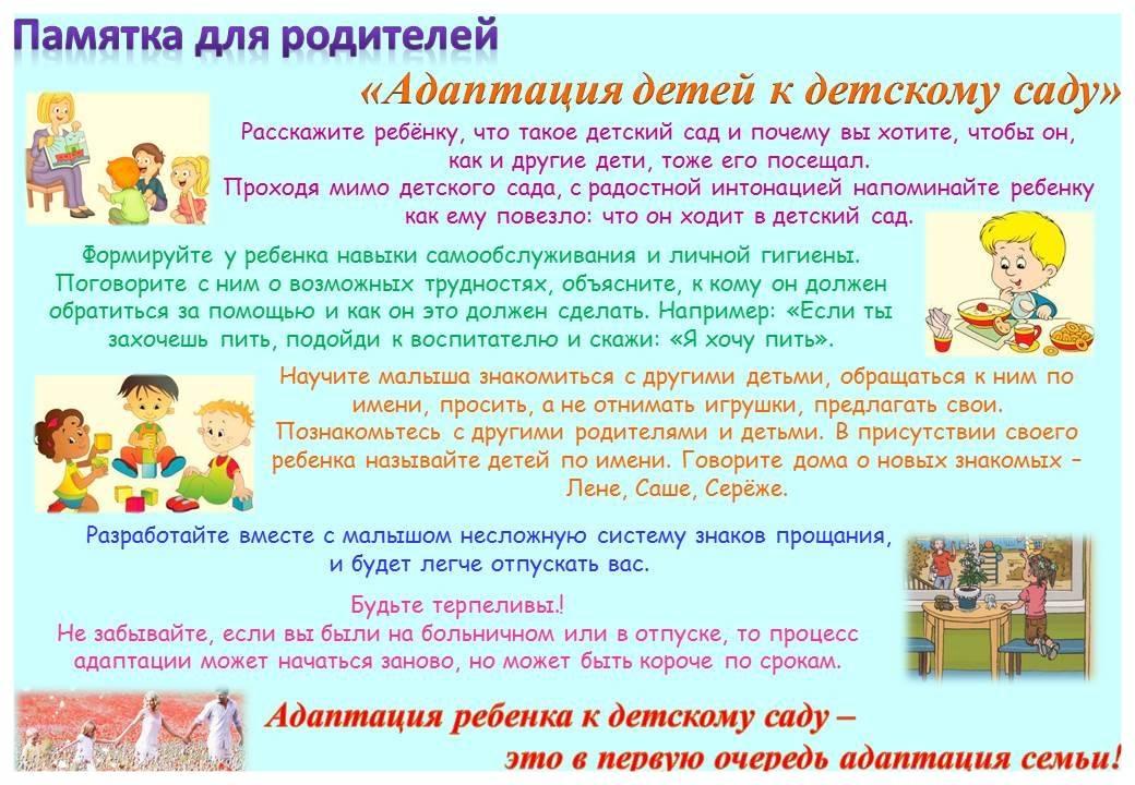Как подготовить ребенка к детскому саду в 2-3 года