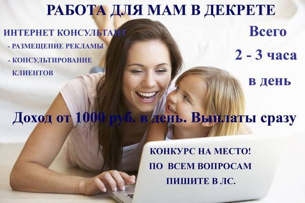 15 эффективных способов заработка для мам в декрете — finfex.ru