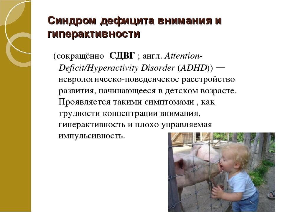 Лечение синдрома дефицита внимания и гиперактивности у детей дошкольного и школьного возраста