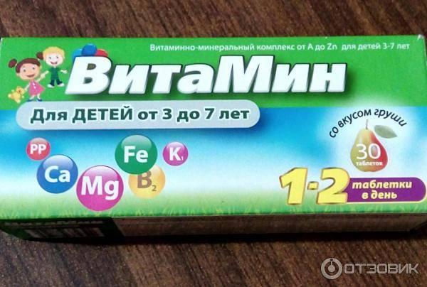 Какие витамины для детей самые лучшие