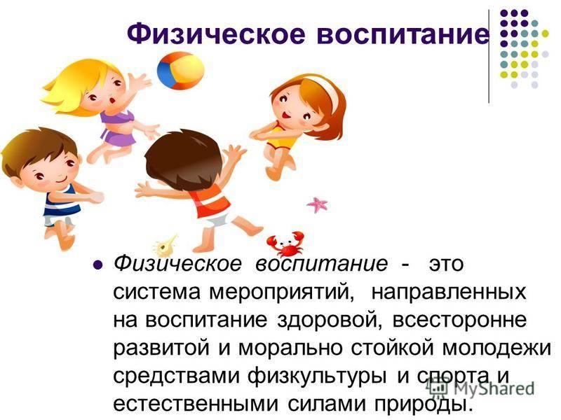 Рекомендации по выбору вида спорта для ребенка