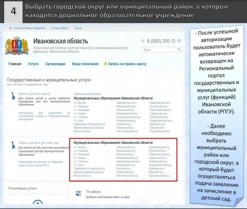 Где и как в москве и московской области проверить очередь в детский сад