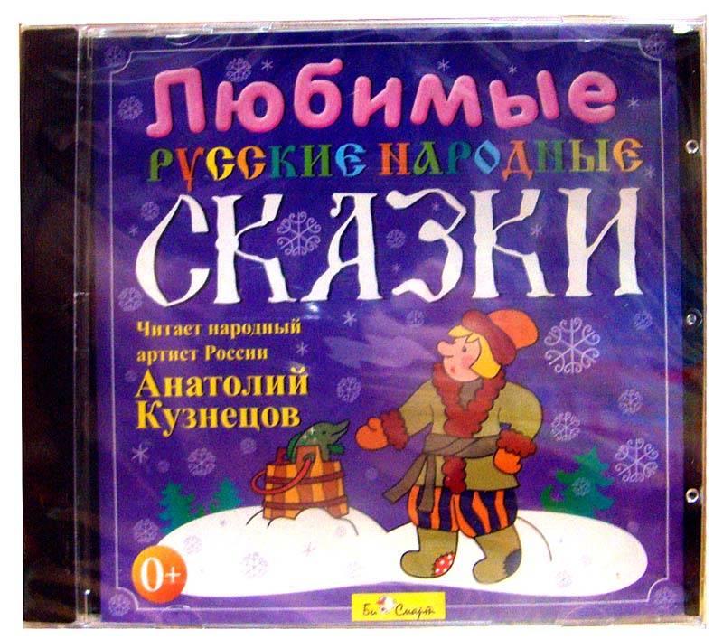 Какие аудиосказки слушают ваши дети 3-х лет? ~ я happy mama