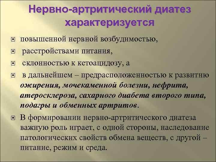 Нервно-артритический диатез(над)