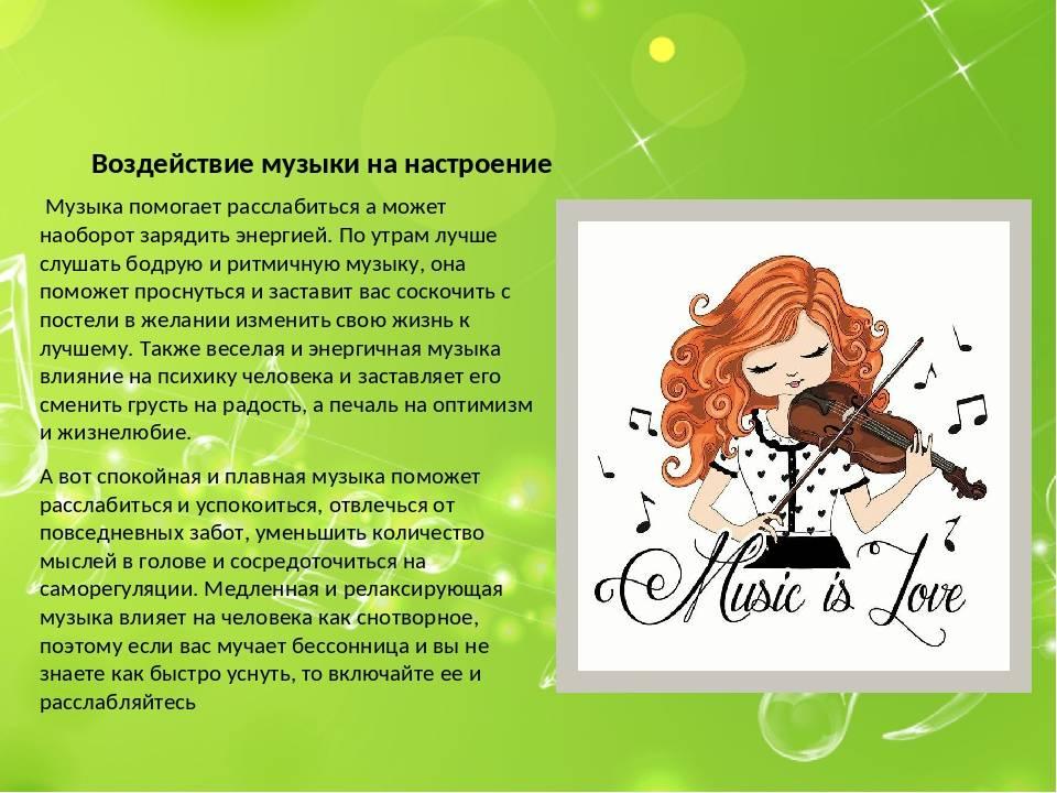 Конспект занятия «музыка для здоровья». воспитателям детских садов, школьным учителям и педагогам - маам.ру