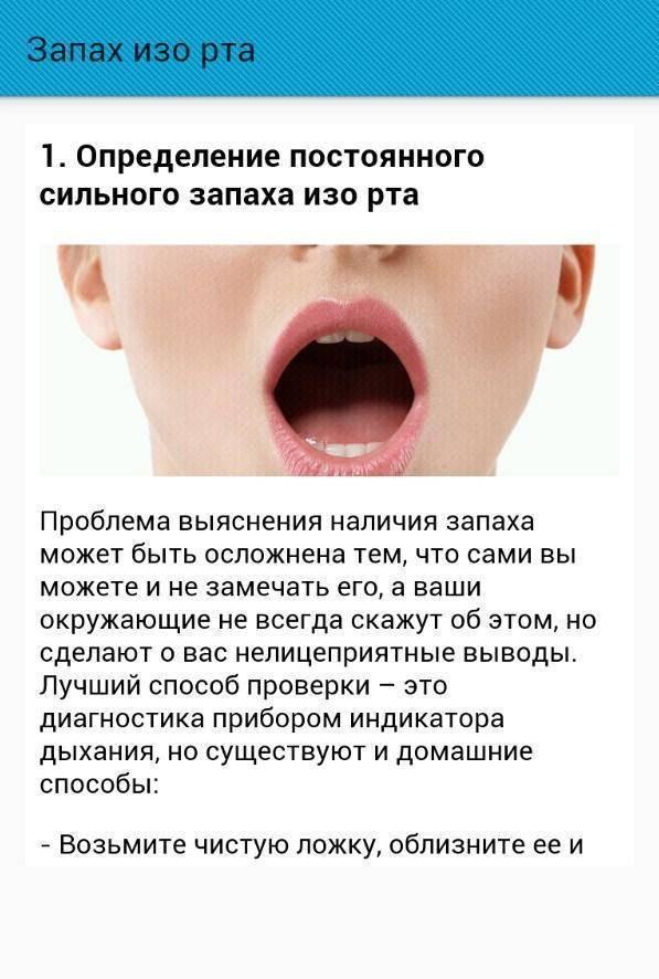 Пахнет ацетоном изо рта у ребенка: причины запаха, диагностика и лечение