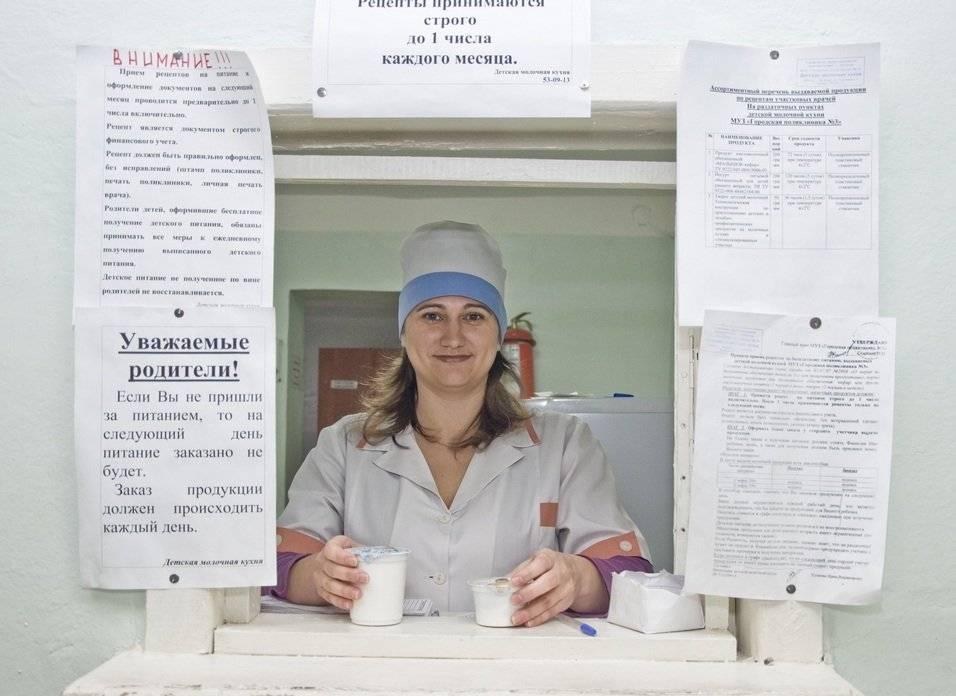 Питание на молочной кухне в россии. как получить продукты на молочной кухне